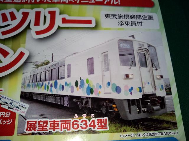 tobu-634-00.JPG